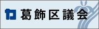 葛飾区自民党議員団